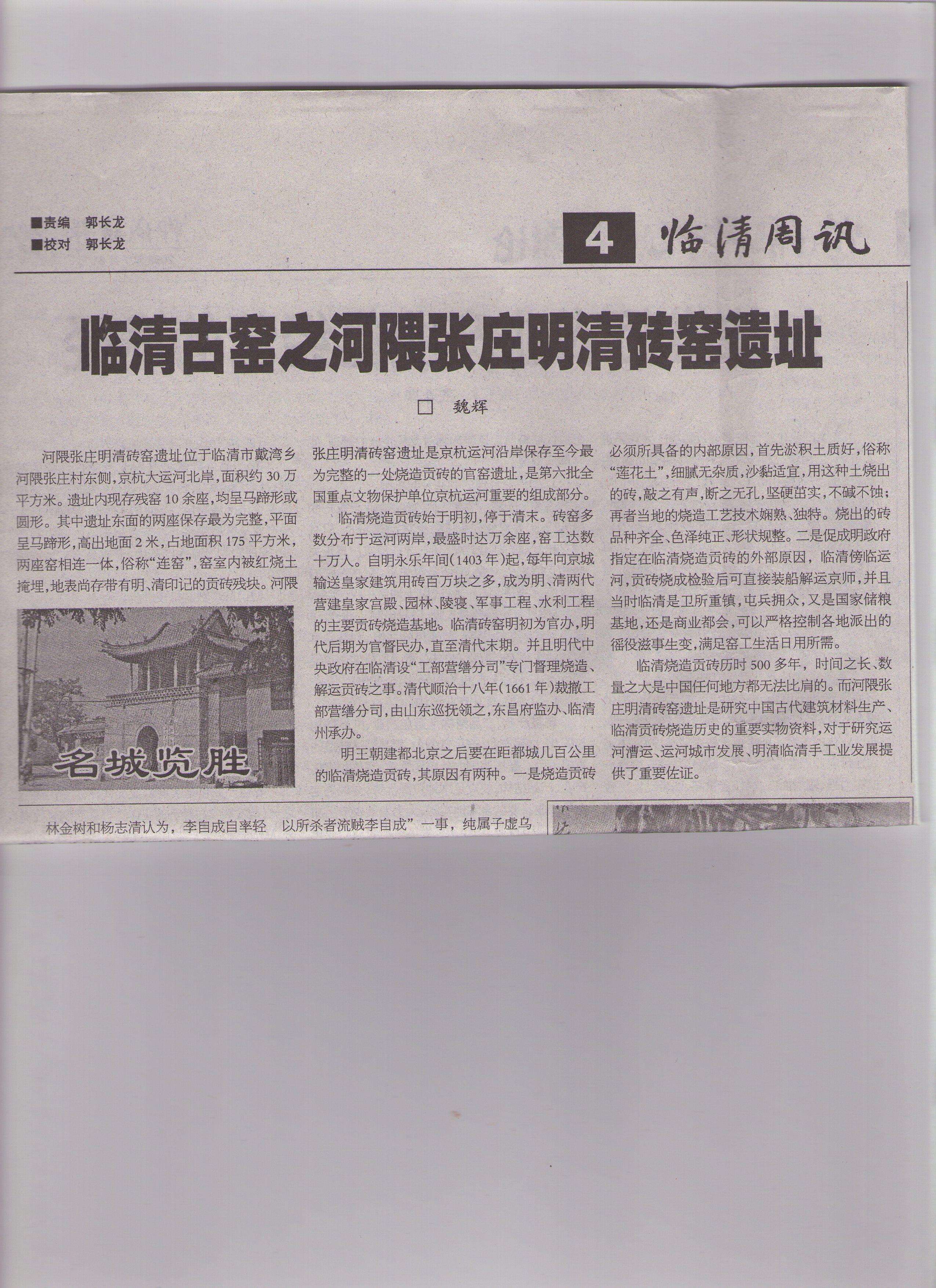 临清古窑之河隈张庄明清砖窑遗址.jpg